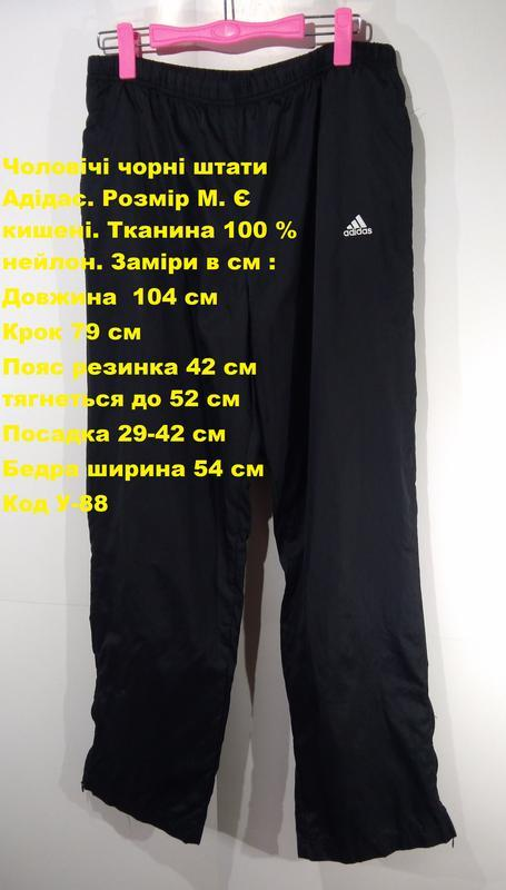 Мужские спортивные штаны размер м