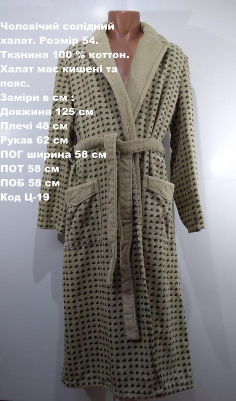 Мужской солидный халат размер 54