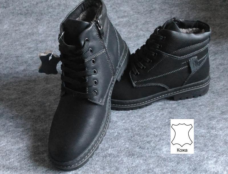 Зимние кожаные ботинки, цигейка, прошитые