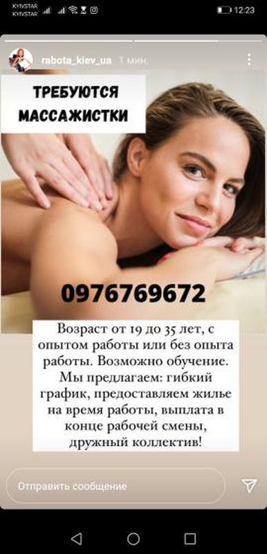 Работа для девушек Киев