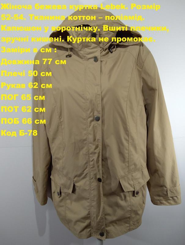 Женская бежевая куртка lebek размер 52-54