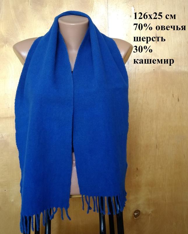 126х25 см теплый ярко голубой натуральный шарф 70% шерсть ягне...