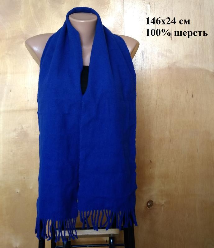 146х24 см теплый ярко синий натуральный шарф 100% шерсть