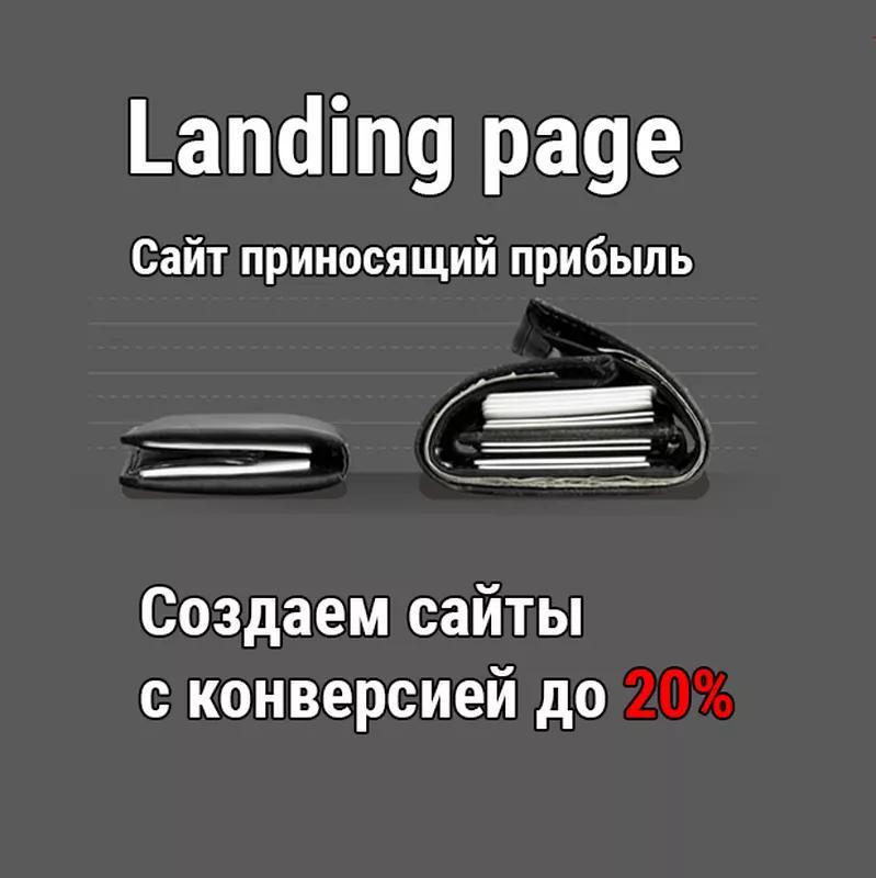 Разработка лендинг с конверсией до 20% Landing page под ключ