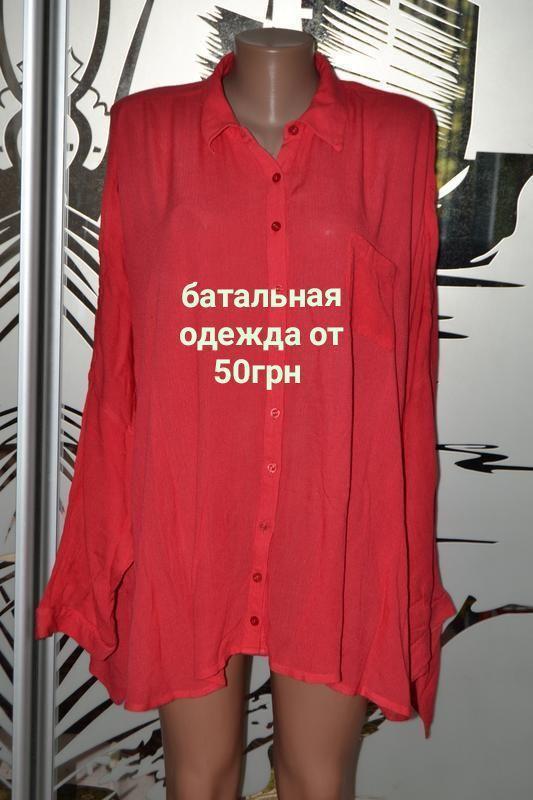Блузка рубашка 100%вискоза
