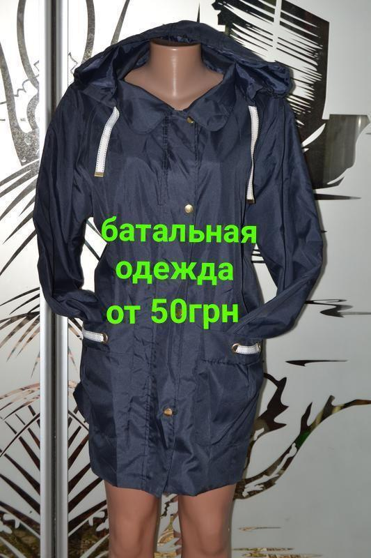 Легкая куртка ветровка