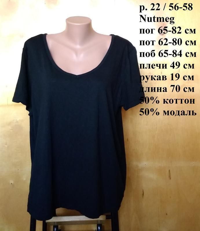 Р 22 / 56-58 стильная базовая черная футболка с коротким рукав...
