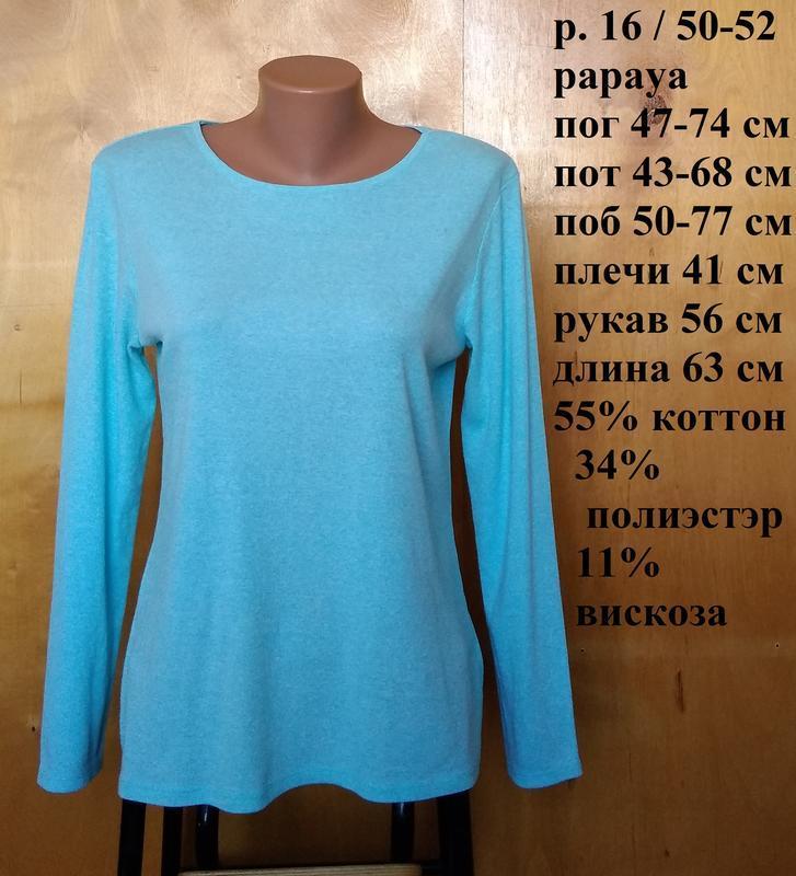 Р 16 / 50-52 стильная базовая бирюзовая аква футболка лонгслив...