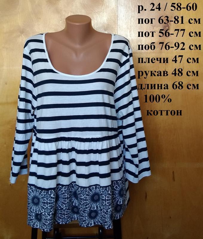 Р 24 / 58-60 оригинальная яркая тельняшка блуза блузка туника ...