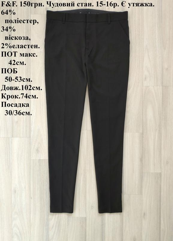 Чорні брюки чёрные брюки 15 16 років