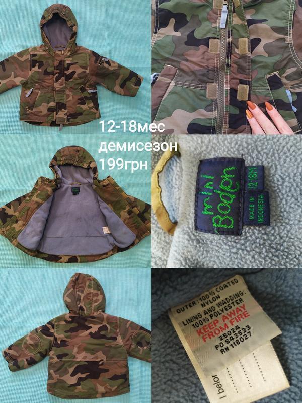 Камуфляжная демисезонная курточка