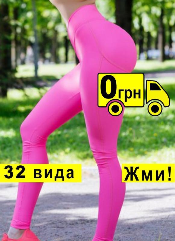 Леггинсы для фитнеса, спорта пуш ап №1 — лосины спортивные, ле...