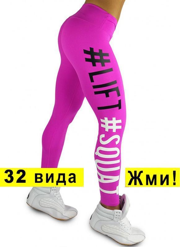 Lift squat розовые леггинсы для фитнеса №9 — лосины спортивные...