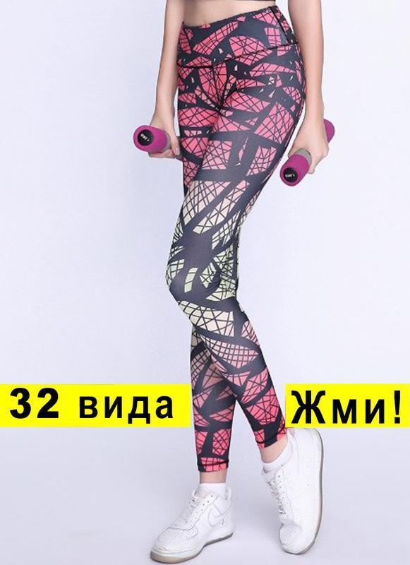 Лосины оранжевые с полосками для фитнеса №12 — леггинсы спорти...