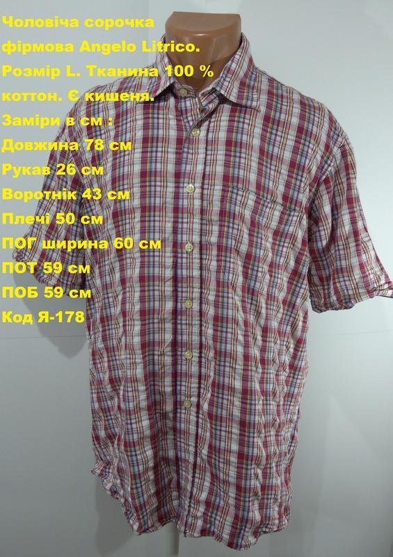 Мужская рубашка фирменная angelo litrico размер l