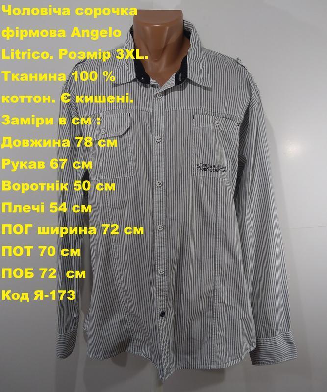 Мужская рубашка фирменная angelo litrico размер 3хl