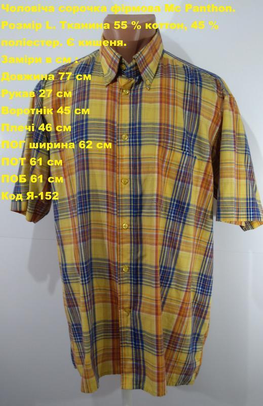 Мужская рубашка фирменная mc panthon размер l