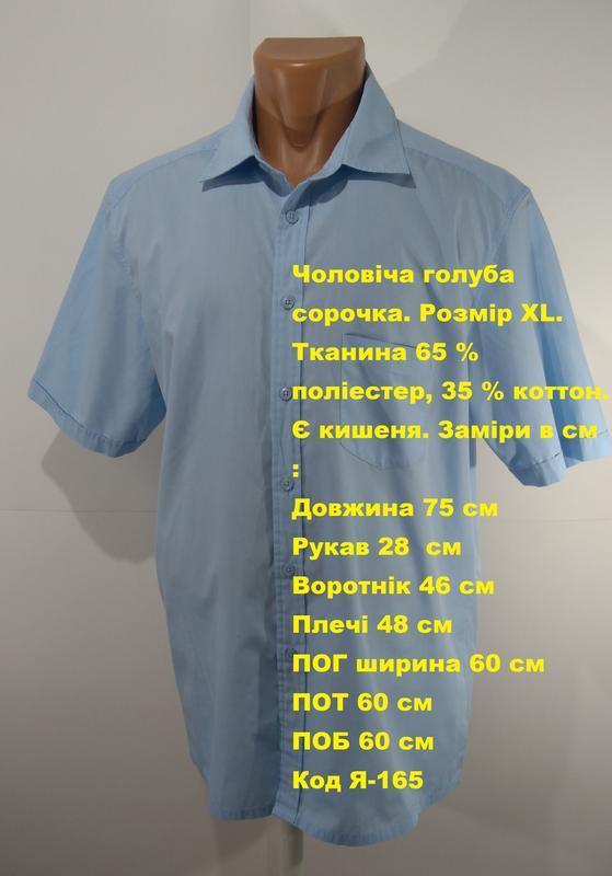 Мужская голубая рубашка размер хl