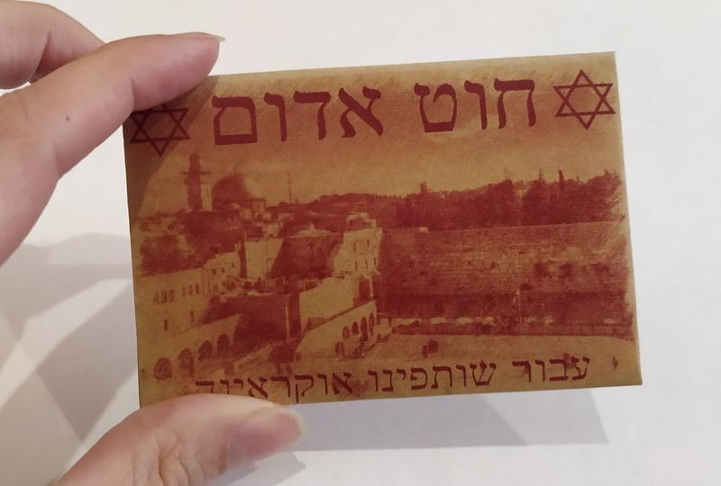 Красная нить из Ерусалима. Оберег. - Фото 2