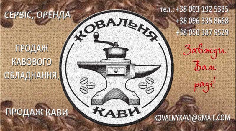 Ремонт кавоварок,оренда кавового обладнання