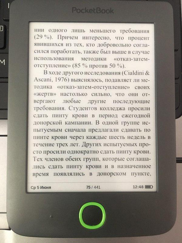 PocketBook 515 - Фото 3