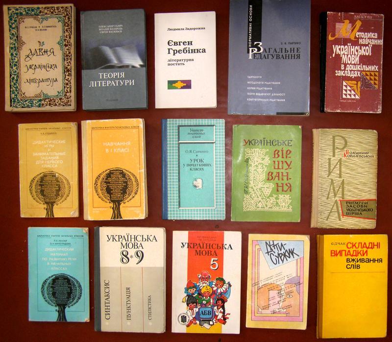 Українська мова та література, підручники, методичні посібники