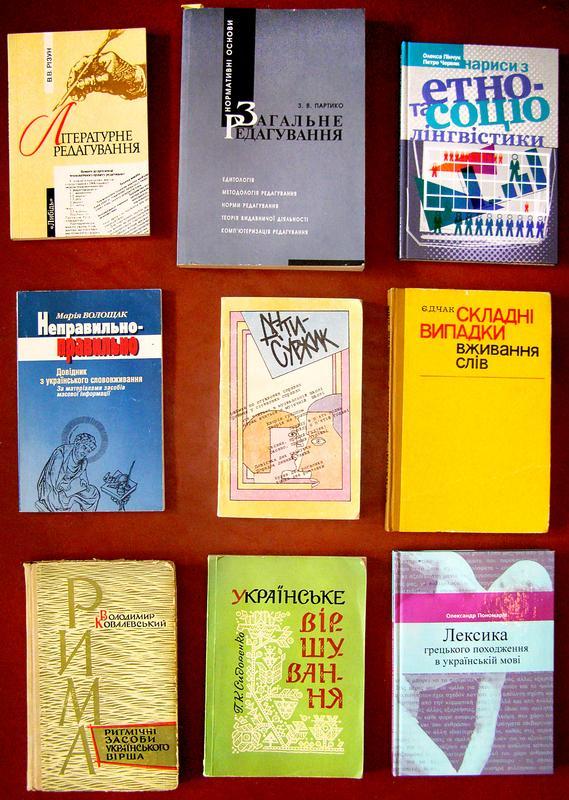 Українська мова та література, підручники, методичні посібники - Фото 3