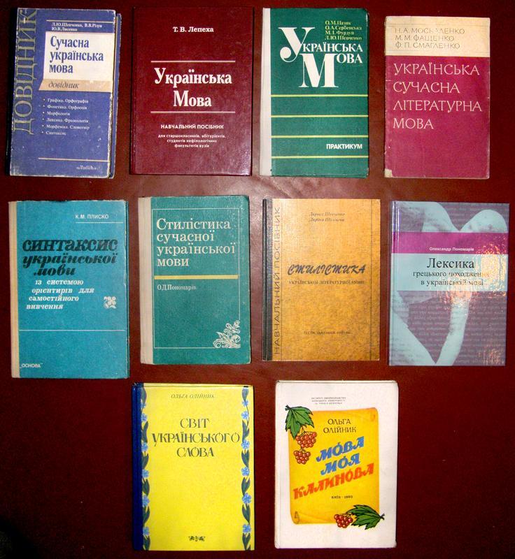 Українська мова та література, підручники, методичні посібники - Фото 2
