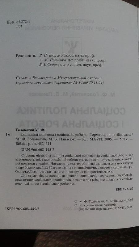 Cоцiальна полiтика i соцiaльна робота - Фото 2