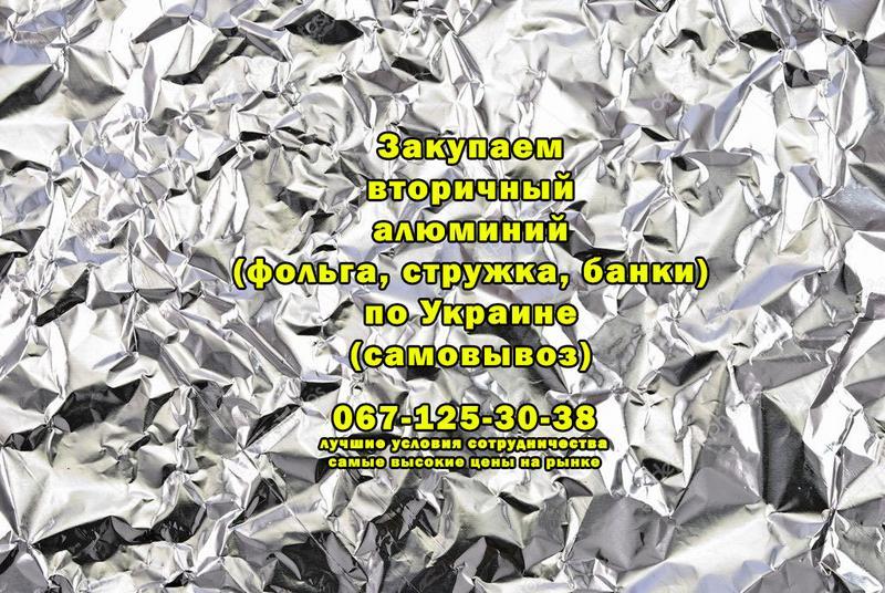 Закупаем алюминиевую фольгу и ее отходы по выгодной цене