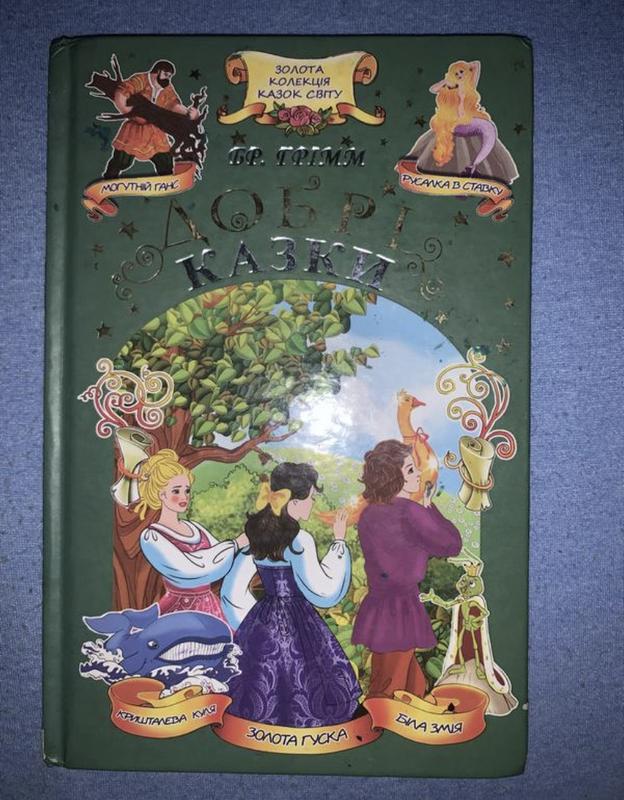 Сказки, книжки, андерсен, книга, казки
