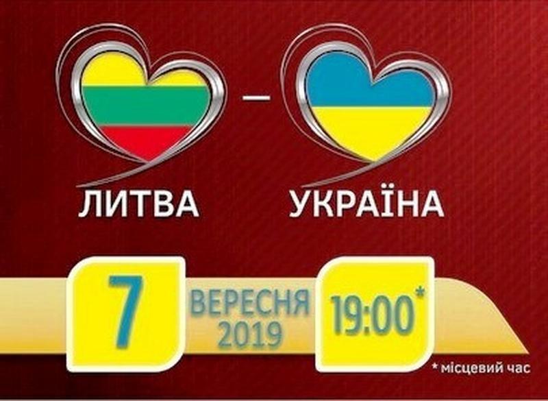 ФУТБОЛ Литва—Україна, Украина. 7.9 Вильнюс. Билеты всех категорий