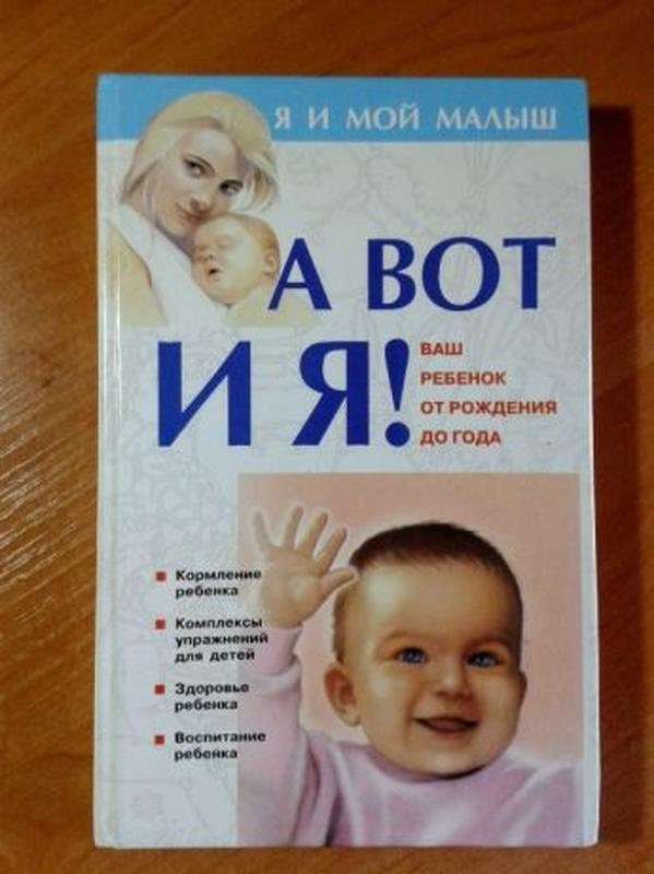 Книга серии Я и мой малыш - А вот и Я уход за ребенком