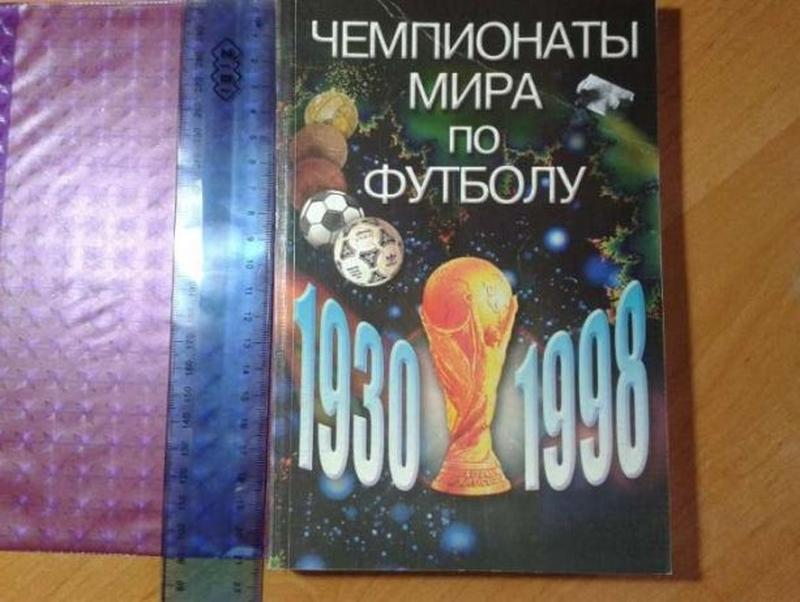Коллекционная книга Чемпионаты мира по футболу 1930 - 1998 (20...