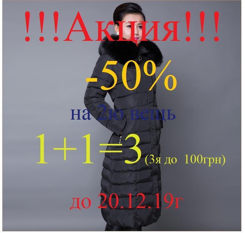 Зимнее длинное пальто куртка - Фото 7