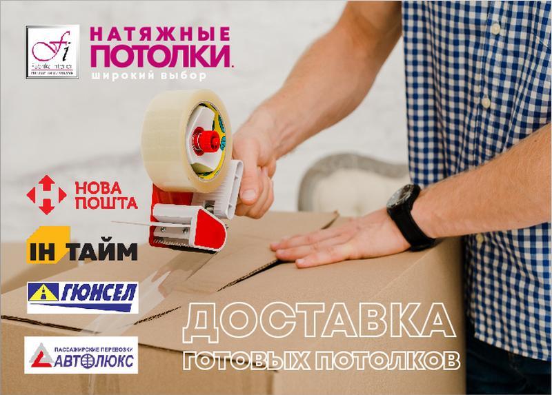 Натяжные потолки Fabriory | УФ-печать | 7 ЛЕТ ОПЫТА - Фото 2