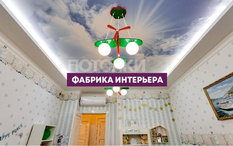 Натяжные потолки Fabriory | УФ-печать | 7 ЛЕТ ОПЫТА - Фото 3