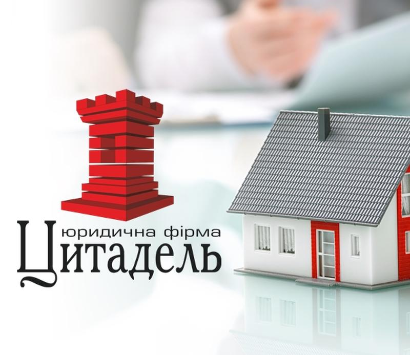 Приватизация земельных участков Днепр