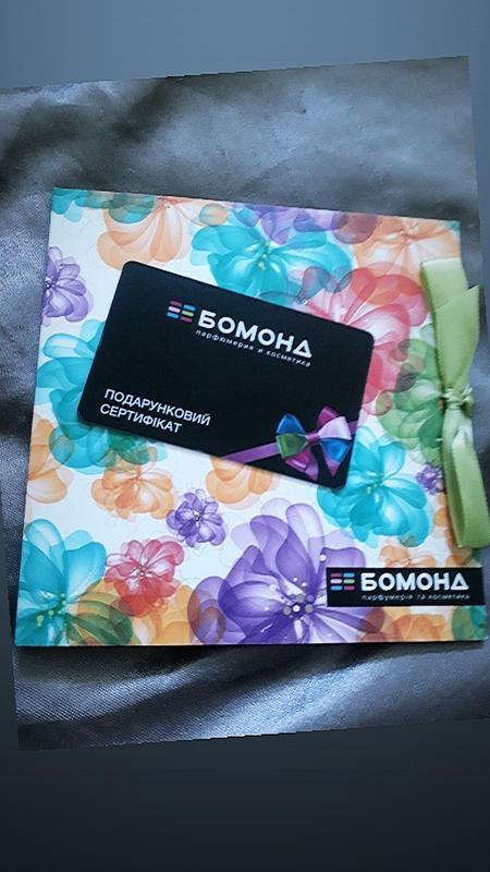 Подарунковий сертифікат Бомонд