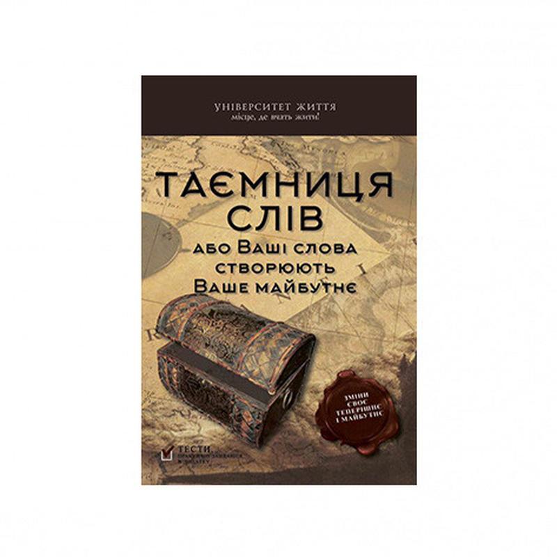 Тайна Слов , автор Дмитрий Ефимов - Фото 2