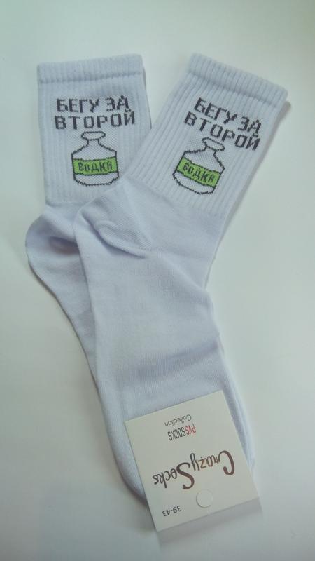 Носки мужские белые высокие с надписями crazy socks - Фото 7