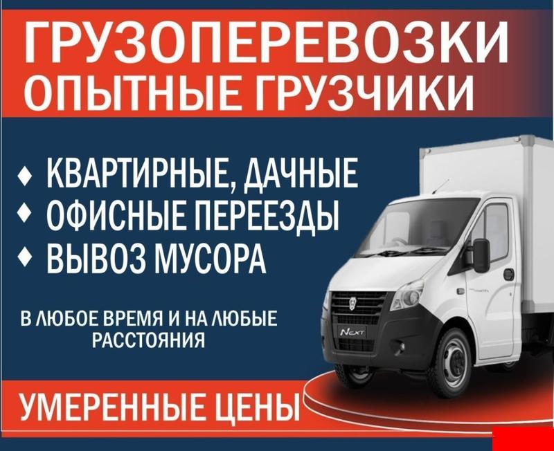 Услуги грузчиков, грузоперевозки Киев. Сборка и разборка мебели.