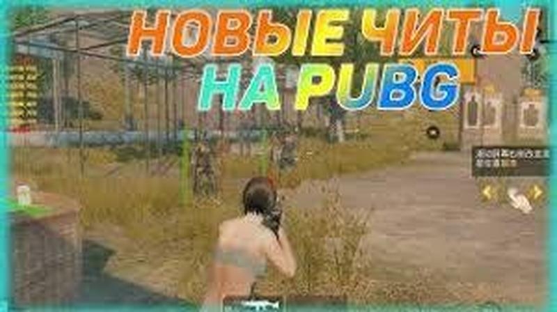 Чит-код PUBG mobile онлайн игры. - Фото 5