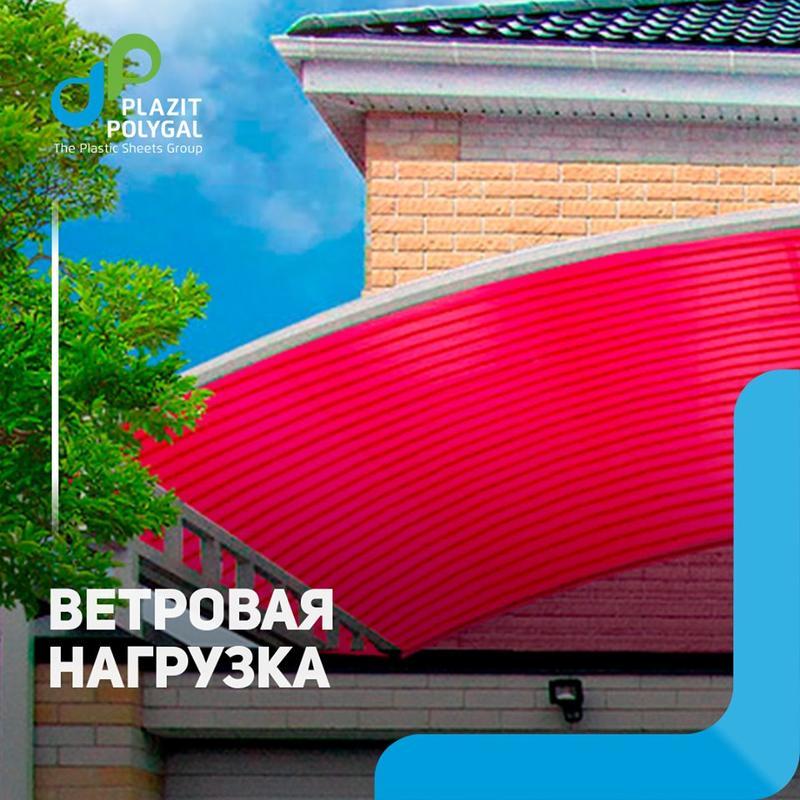 Сотовый поликарбонат POLYGAL СТАНДАРТ