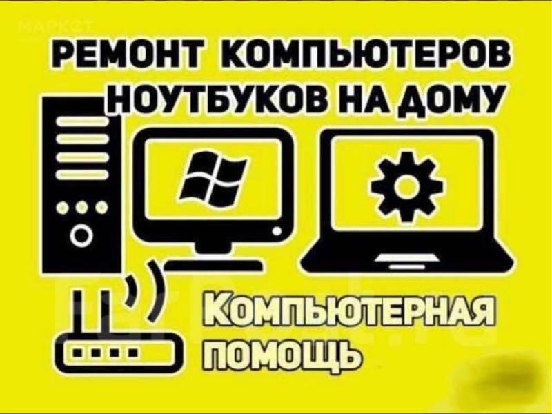 Компьютерный мастер Выезд Ремонт Ноутбуков и пк