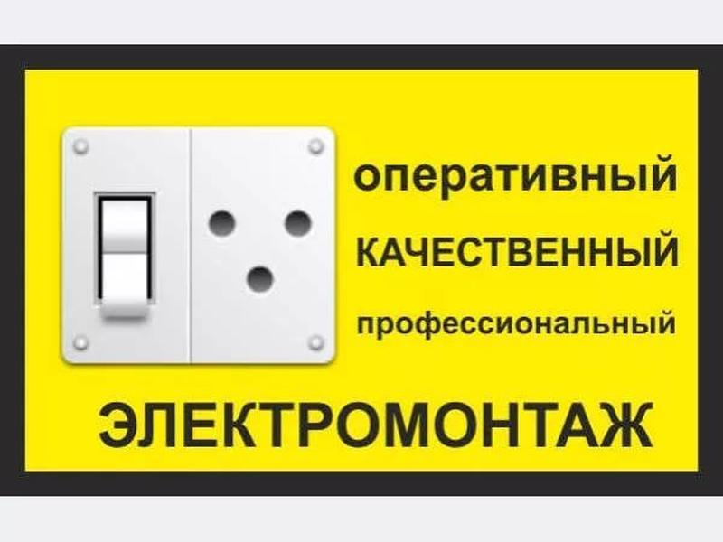 Комплексный электромонтаж.