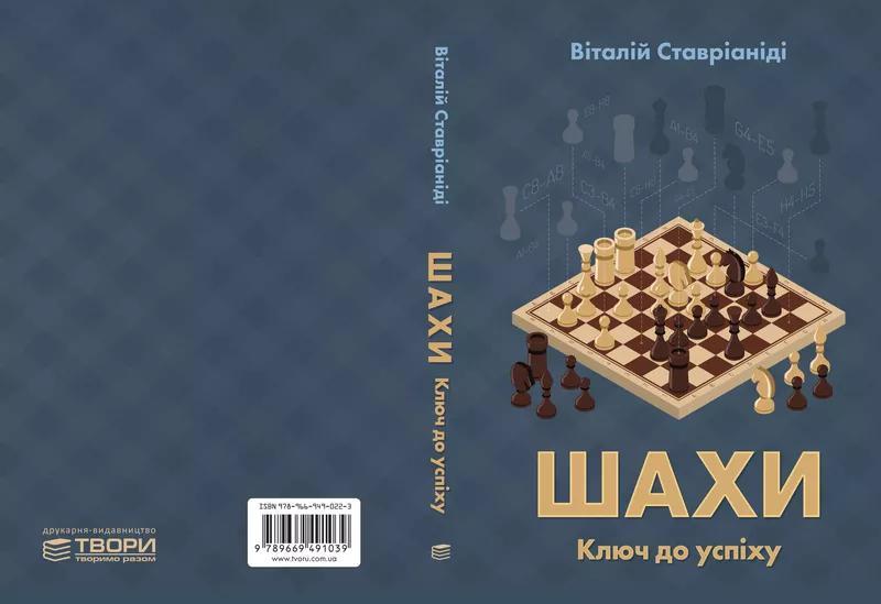 Книга «Шахи. Ключ до успіху»