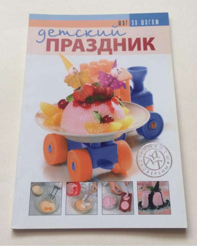 Книга « Детский праздник»