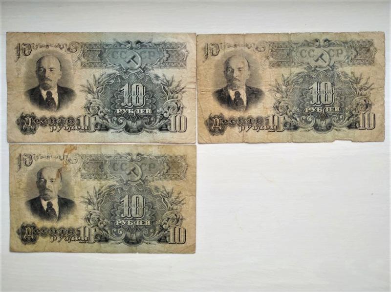 Банкнота 10 рублей, 16 лент, 1947 года (три штуки)