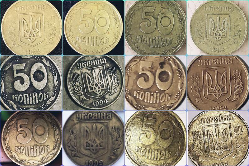 Монеты 50 копеек Украины 92 94 года редкие виды, фальшак, брак
